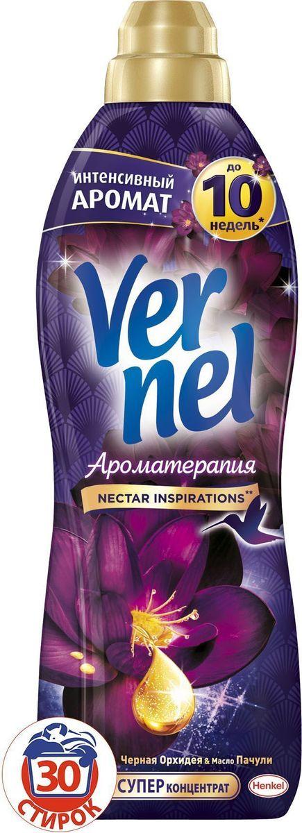 Кондиционер для белья Vernel Арома Орхидея и Пачули, 910 млZ-0307Наслаждайтесь стойкими яркими аромататми, приносящими вдохновение для души и тела, с кондиционерами для белья Vernel мз линейки Ароматерапия!Свойства кондиционера для белья Vernel- Придает мягкость- Придает приятный аромат(интенсивный аромат до 10 недель)- Обладает антистатическим эффектом- Облегчает глажение Подходит для всех видов ткани *До 10 недель интенсивного аромата прихранении белья благодаря аромакапсулам