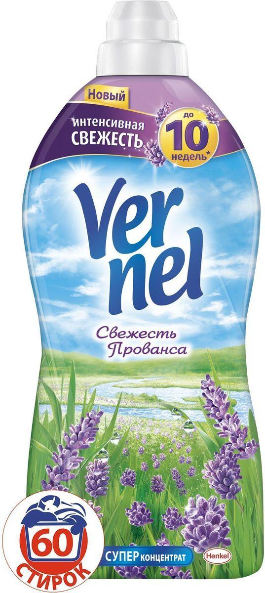 Кондиционер для белья Vernel Свежесть Прованса, 1,82 лS03301004Наслаждайтесь чувством свежести невероятно мягкого белья с кондиционерами для белья Vernel из Классической линейки!Свойства кондиционера для белья Vernel- Придает мягкость- Придает приятный аромат(интенсивный аромат до 10 недель)- Обладает антистатическим эффектом- Облегчает глажение Подходит для всех видов ткани *До 10 недель интенсивного аромата прихранении белья благодаря аромакапсулам