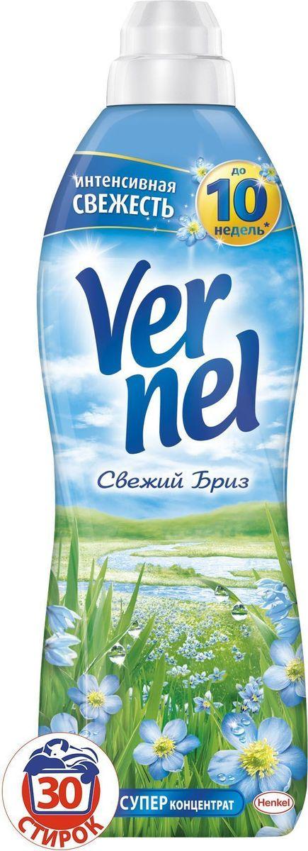 Кондиционер для белья Vernel Свежий Бриз, 910 млK100Наслаждайтесь чувством свежести невероятно мягкого белья с кондиционерами для белья Vernel из Классической линейки!Свойства кондиционера для белья Vernel- Придает мягкость- Придает приятный аромат(интенсивный аромат до 10 недель)- Обладает антистатическим эффектом- Облегчает глажение Подходит для всех видов ткани *До 10 недель интенсивного аромата прихранении белья благодаря аромакапсулам