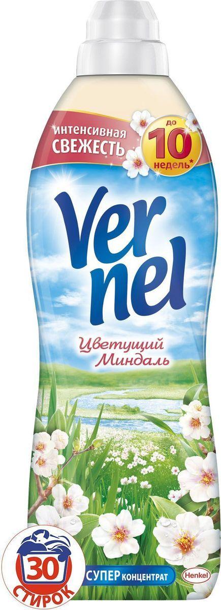 Кондиционер для белья Vernel Цветущий Миндаль, 910 мл10503Наслаждайтесь чувством свежести невероятно мягкого белья с кондиционерами для белья Vernel из Классической линейки!Свойства кондиционера для белья Vernel- Придает мягкость- Придает приятный аромат(интенсивный аромат до 10 недель)- Обладает антистатическим эффектом- Облегчает глажение Подходит для всех видов ткани *До 10 недель интенсивного аромата прихранении белья благодаря аромакапсулам