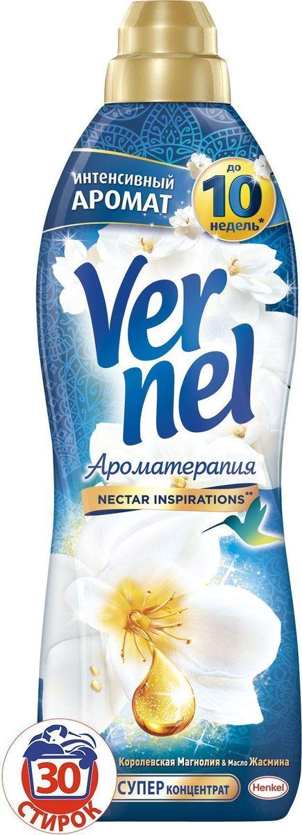 Кондиционер для белья Vernel Арома Магнолия И Жасмин, 910 мл2202988Наслаждайтесь стойкими яркими аромататми, приносящими вдохновение для души и тела, с кондиционерами для белья Vernel мз линейки Ароматерапия!Свойства кондиционера для белья Vernel- Придает мягкость- Придает приятный аромат(интенсивный аромат до 10 недель)- Обладает антистатическим эффектом- Облегчает глажение Подходит для всех видов ткани *До 10 недель интенсивного аромата прихранении белья благодаря аромакапсулам
