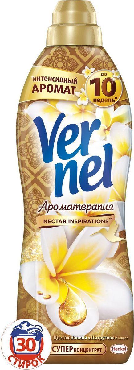 Кондиционер для белья Vernel Арома Ваниль и Цитрус, 910 мл10503Наслаждайтесь стойкими яркими аромататми, приносящими вдохновение для души и тела, с кондиционерами для белья Vernel мз линейки Ароматерапия!Свойства кондиционера для белья Vernel- Придает мягкость- Придает приятный аромат(интенсивный аромат до 10 недель)- Обладает антистатическим эффектом- Облегчает глажение Подходит для всех видов ткани *До 10 недель интенсивного аромата прихранении белья благодаря аромакапсулам