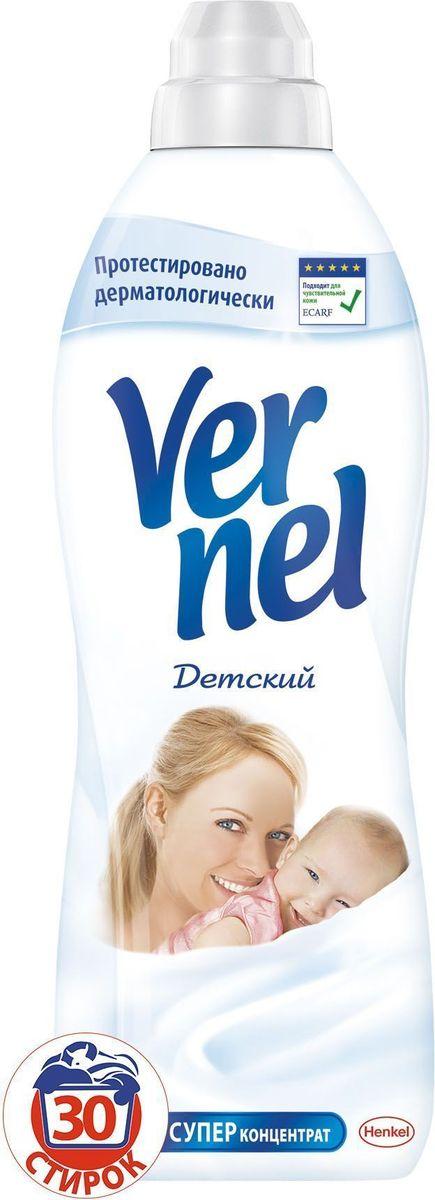 Кондиционер для белья Vernel Детский, 910 мл106-026Наслаждайтесь мягкостью белья и нежными ароматами с кондиционерами для белья Vernel Детский ! Подходит для чувствительной кожи. Протестирован дерматологически. Подходит для детского белья. Не содержит красителей.Свойства кондиционера для белья Vernel- Придает мягкость - Придает приятный аромат- Обладает антистатическим эффектом- Облегчает глажение