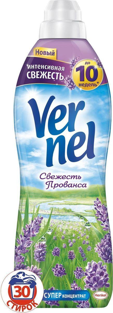 Кондиционер для белья Vernel Свежесть Прованса, 910 млK100Наслаждайтесь чувством свежести невероятно мягкого белья с кондиционерами для белья Vernel из Классической линейки!Свойства кондиционера для белья Vernel- Придает мягкость- Придает приятный аромат(интенсивный аромат до 10 недель)- Обладает антистатическим эффектом- Облегчает глажение Подходит для всех видов ткани *До 10 недель интенсивного аромата прихранении белья благодаря аромакапсулам