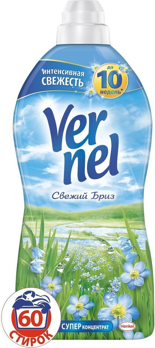 Кондиционер для белья Vernel Свежий Бриз, 1,82 л531-402Наслаждайтесь чувством свежести невероятно мягкого белья с кондиционерами для белья Vernel из Классической линейки!Свойства кондиционера для белья Vernel- Придает мягкость- Придает приятный аромат(интенсивный аромат до 10 недель)- Обладает антистатическим эффектом- Облегчает глажение Подходит для всех видов ткани *До 10 недель интенсивного аромата прихранении белья благодаря аромакапсулам