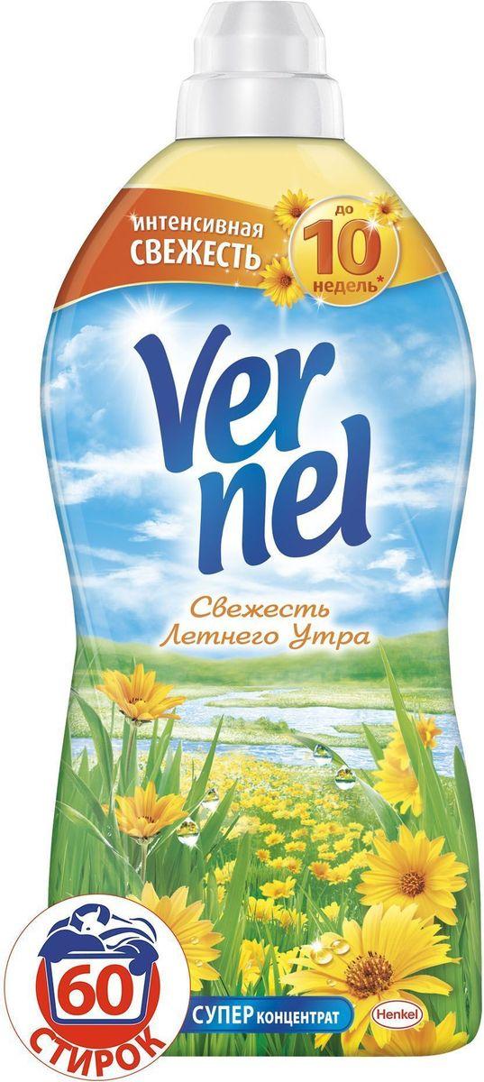 Кондиционер для белья Vernel Свежесть Летнего Утра, 1,82 лK100Наслаждайтесь чувством свежести невероятно мягкого белья с кондиционерами для белья Vernel из Классической линейки!Свойства кондиционера для белья Vernel- Придает мягкость- Придает приятный аромат(интенсивный аромат до 10 недель)- Обладает антистатическим эффектом- Облегчает глажение Подходит для всех видов ткани *До 10 недель интенсивного аромата прихранении белья благодаря аромакапсулам