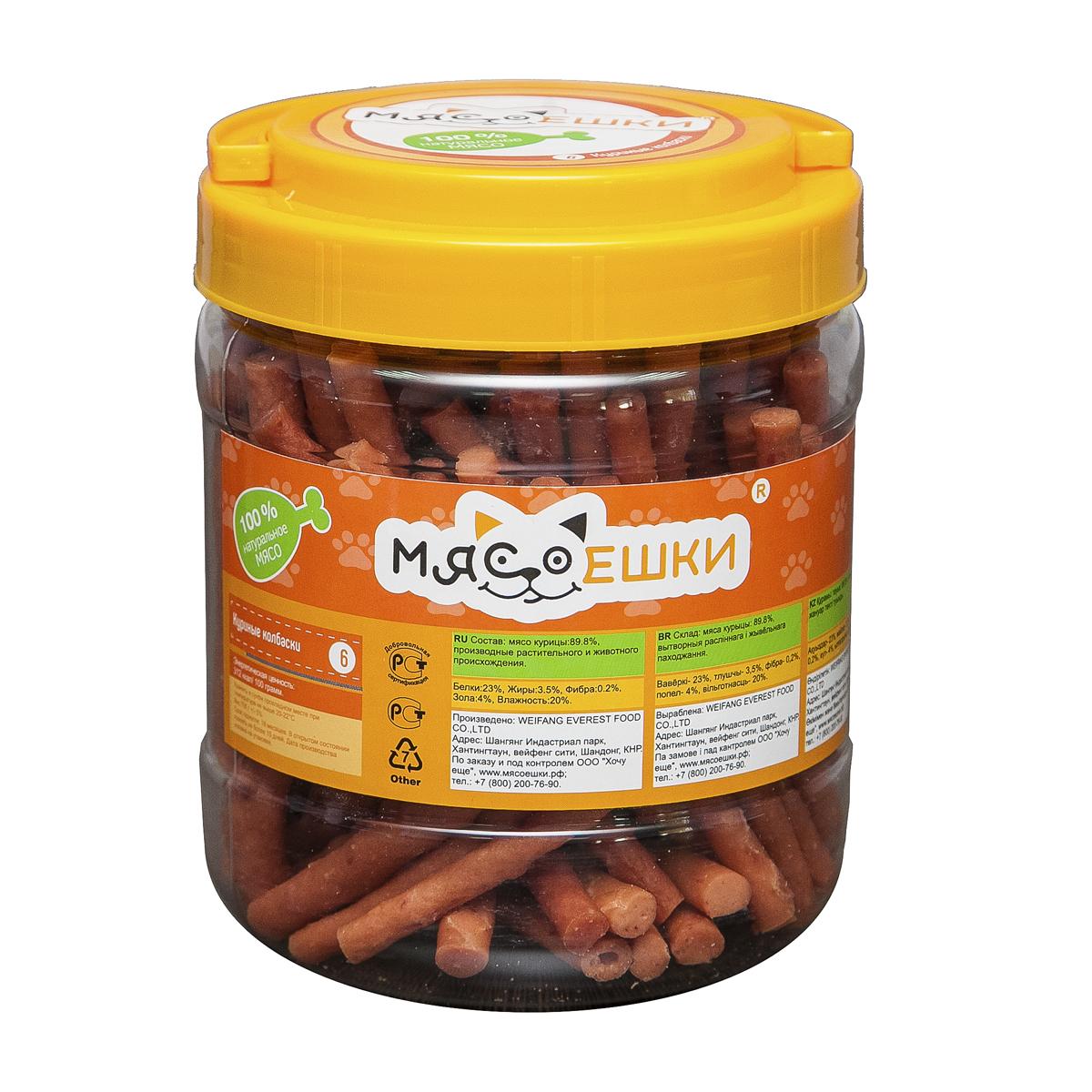 Лакомство для собак Мясоешки Куриные колбаски, 700 г46634Для собак в повседневном питании нужен вкусный, но сбалансированный полезный корм, который обеспечит им получение всех жизненно важных питательных веществ.Изменение энергетических потребностей питомцев происходит в зависимости от возраста: баланс витаминов, протеинов и минералов имеет свои особенности, которые обязательно надо учитывать при выборе корма. Идеальным с этой точки зрения является сбалансированный лакомство Мясоешки, который разрабатывался для данной группы домашних любимцев. Состав: мясо курицы 89,8%, производные растительного и животного происхождения. Анализ: белки-23%, жиры-3,5%, фибра-0,2%, зола-4%, влажность-20%.Калорийность: 312 ккал/100грамм. Товар сертифицирован.