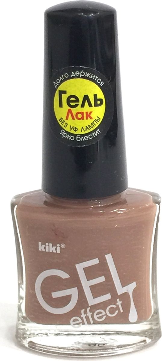 Kiki Лак для ногтей Gel Effect 028, 6 мл31094KIKI GEL EFFECT - это лак с гелевым эффектом, его формула обладает главным преимуществом - она создает невероятный глянец на ногтях, образуя идеальное покрытие, не требующее сушки под УФ-лампой и специального средства для снятия. Удобная плоская кисточка позволяет нанести лак за одно-два движения.