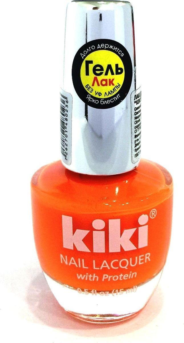 Kiki Лак для ногтей Silver Gel 023, 15 мл829718KIKI GEL EFFECT - это лак с гелевым эффектом, его формула обладает главным преимуществом - она создает невероятный глянец на ногтях, образуя идеальное покрытие, не требующее сушки под УФ-лампой и специального средства для снятия. В коллекции представлены только самые модные и сочные оттенки.