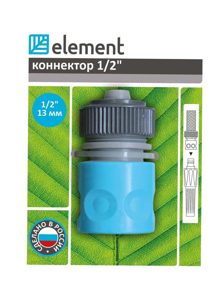 Коннектор Element, 1/218200-29.000.00Предназначен для соединения шланга с элементами поливочной системы.