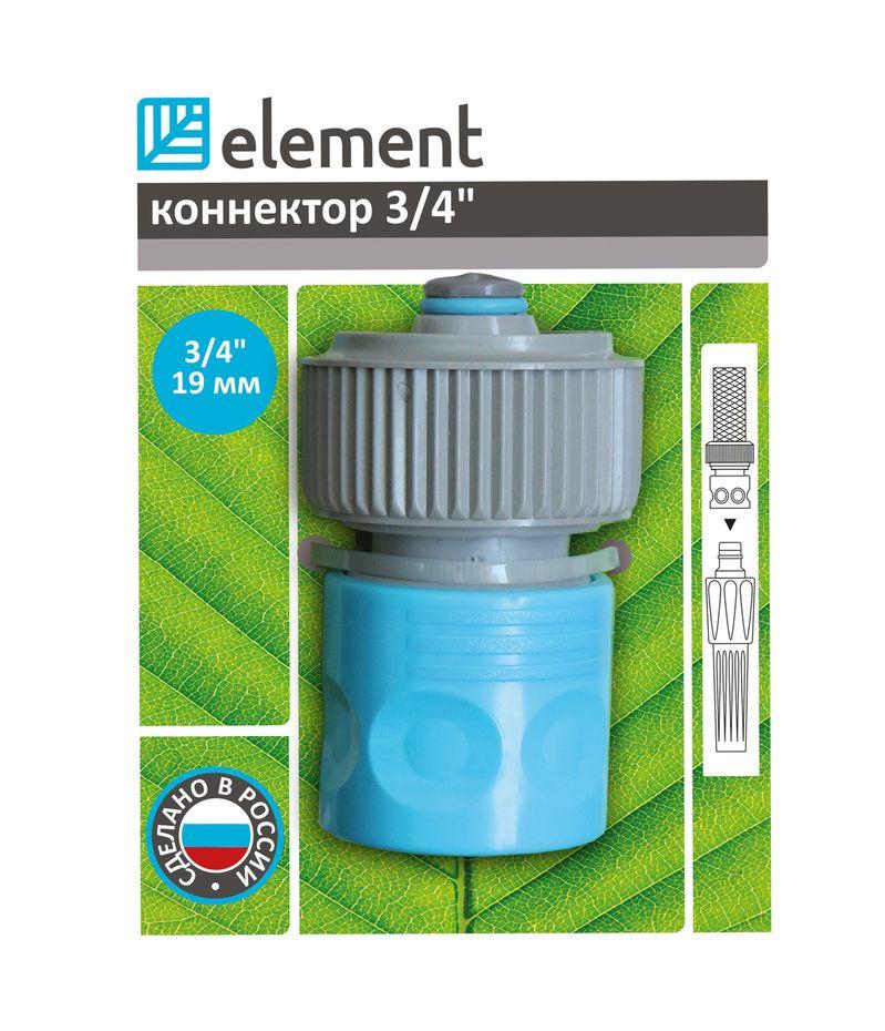 Коннектор Element, 3/402760-37.000.00Предназначен для соединения шланга с элементами поливочной системы.