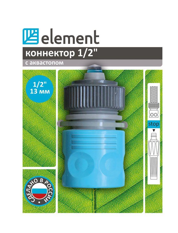 Коннектор Element, с аквастопом, 1/2106-026Предназначен для соединения шланга с элементами поливочной системы. Вода подается автоматически при соединении с насадкой, при отсоединении поток воды блокируется.