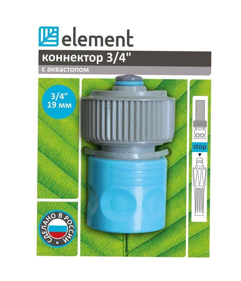 Коннектор Element, с аквастопом, 3/4106-026Предназначен для соединения шланга с элементами поливочной системы. Вода подается автоматически при соединении с насадкой, при отсоединении поток воды блокируется.