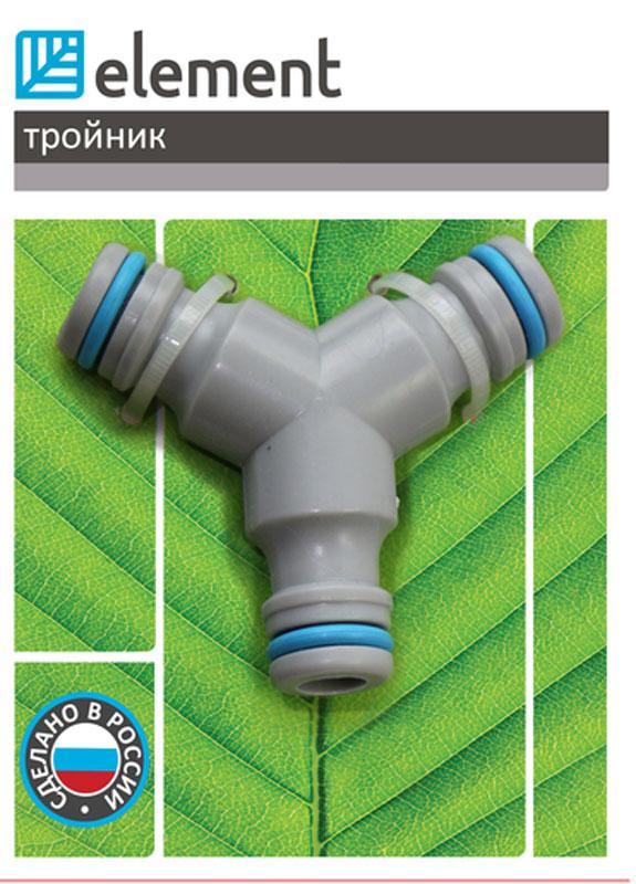 Тройник Element18200-29.000.00Предназначен для наращивания и увеличения количества соединяемых шлангов.