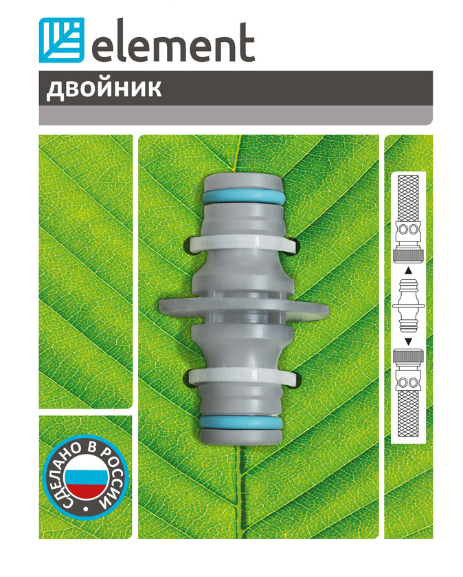 Фитинг-двойник ElementА00319Предназначен для наращивания и увеличения количества соединяемых шлангов.