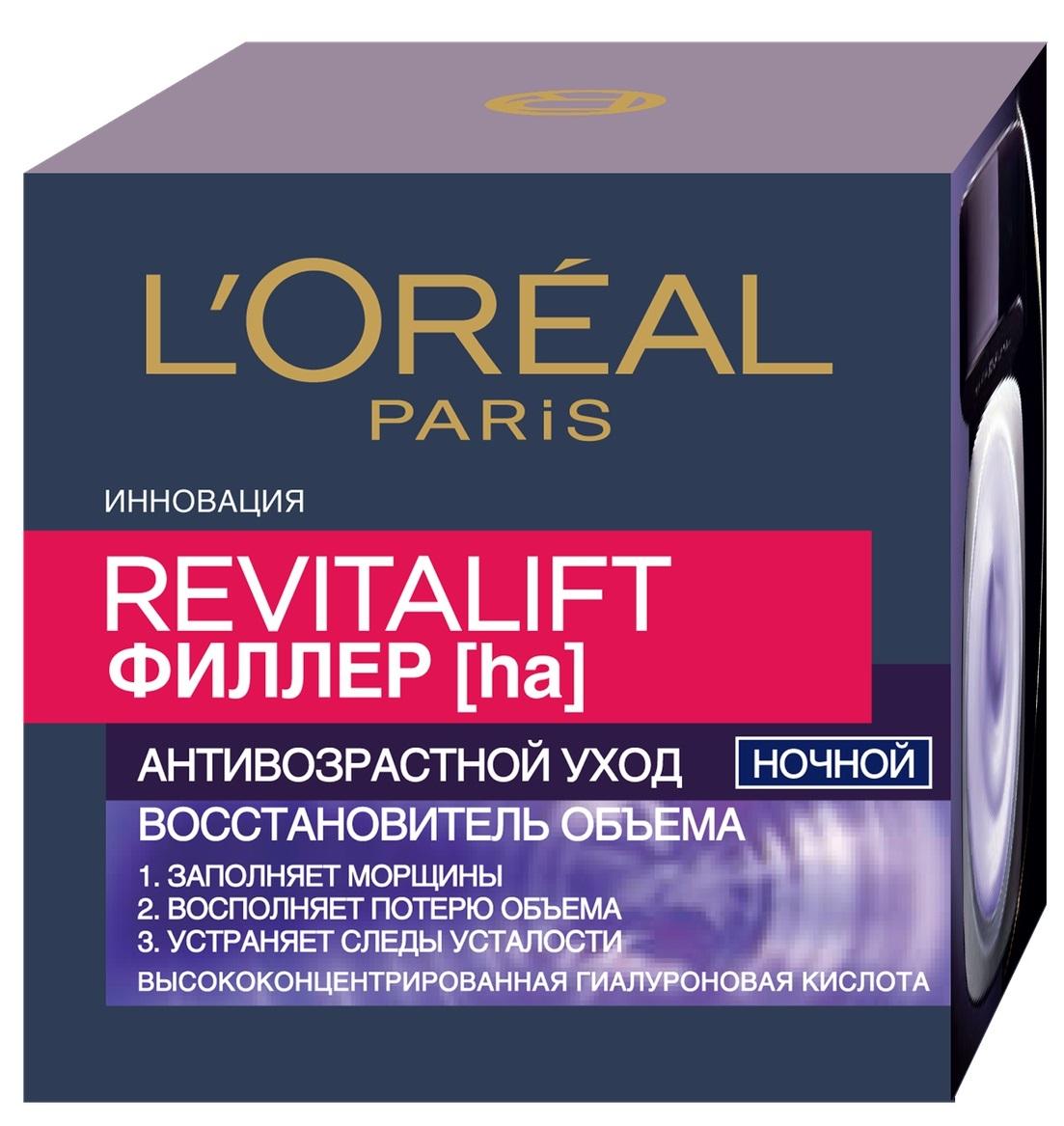 LOreal Paris Revitalift Филлер [ha] Ночной антивозрастной крем против морщин для лица, 50мл1*10207Ночной антивозрастной крем «Revitalift Филлер»стимулирует процессы регенерации на клеточном уровне, ускоряет выработку коллагена иповышает эластичность и упругость кожи. Растительный экстракт галанги активно восстанавливает кожу во время ночного сна, сокращая следы усталости. Его уникальная формула обогащена высококонцентрированной гиалуроновой кислотой, способствующей увлажнению и удержанию влаги в глубоких слоях кожи.Ночной уход для лица улучшает клеточное обновление, сокращает морщины и разглаживает кожу и восполняет потерю объема.