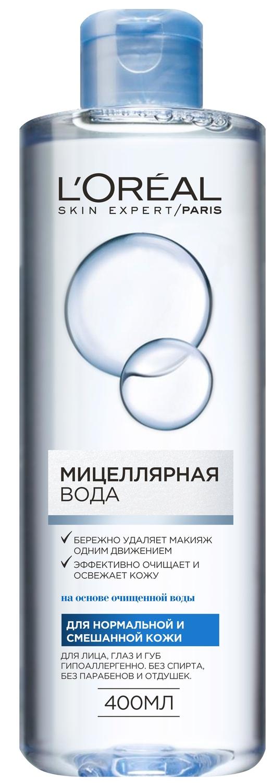 LOreal Paris Мицеллярная вода для нормальной и смешанной кожи, 400 млFS-00897Мицеллярная вода для лица от Лореаль Париж эффективно и бережно удаляет макияж, очищает кожу и загрязнения без трения благодаря мицеллам. Средство заметно улучшает и балансирует состояние кожи лица. Одним движением мицеллярная вода бережно очищает кожу лица, губ и деликатную область вокруг глаз. Гипоаллергенная формула без отдушек и спирта успокаивает ощущение раздражения кожи.Мицеллярная вода - это больше, чем просто мгновенное удаление макияжа и очищение. Формула, состоящая на 95% из очищенной воды, освежает и успокаивает кожу, преображая ее.