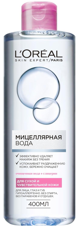 LOreal Paris Мицеллярная вода для сухой и чувствительной кожи, 400 мл7627Мицеллярная вода для сухой и чувствительной кожи эффективно и бережно удаляет макияж изагрязнения без трения благодаря мицеллам, захватывающимзагрязнения. Средство обладает успокаивающим действием.Без лишнего трения мицеллярная вода бережно очищаеткожу лица, губ и деликатную область вокруг глаз.Мицеллярная вода – это больше, чем просто удалениемакияжа и очищение. Формула на основе очищенной воды,обогащенная глицерином, обладает успокаивающимдействием, бережно удаляет макияж и увлажняет кожу.