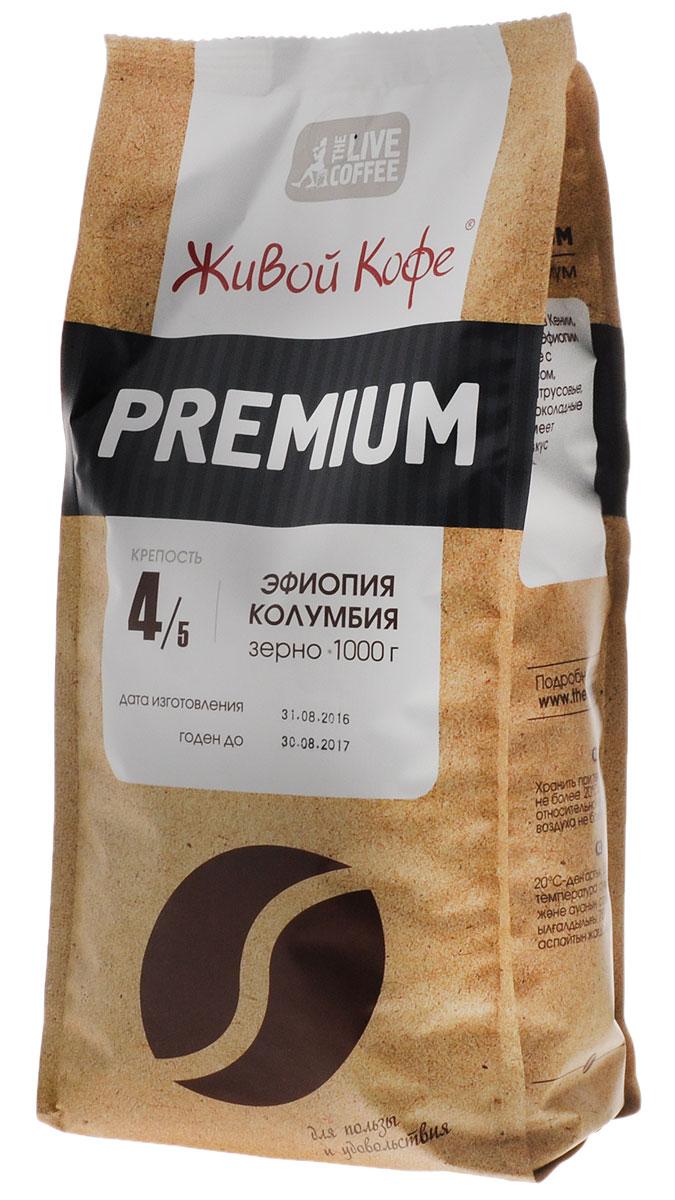 Живой Кофе Premium кофе в зернах, 1 кг (с клапаном).00000000382Живой кофе Premium - смесь арабики из Кении, Перу, Гондураса, Эфиопии и Бразилии. Кофе с утонченным вкусом, включающим цитрусовые, фруктовые и шоколадные нотки. Напиток имеет изысканный вкус и аромат.