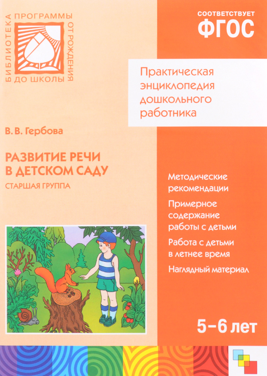 Развитие речи в детском саду. 5-6 лет. Старшая группа