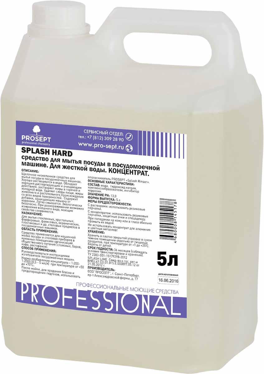 Средство для мытья посуды в посудомоечной машине Prosept Splash Hard, для жесткой воды, концентрат, 5 л6.295-875.0Щелочное низкопенное средство для мытья посуды в посудомоечных машинах. Характеризуется высоким обезжиривающим действием в горячей и холодной воде. Удаляет следы пищи, жиры животного и растительного происхождения со всех видов поверхностей, не повреждая их. Содержит добавки, защищающие машину от коррозии.Товар сертифицирован.