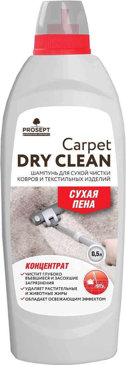 Шампунь для сухой чистки ковров и текстильных изделий Prosept Carpet DryClean, концентрат, 0,5 л205-05Нейтральное чистящее пенное средство. Характеризуется стабильным пенообразованием, высоким диспергиргирующим действием. Удаляет масложировые, атмосферные и почвенные загрязнения.Способ применения:Очистка вручную:мОчистить покрытие пылесосом. Концентрат развести водой из расчета 1:20 - 1:50 (20-50 мл/л) в зависимости от степени загрязнения, взбить пену. Проверить стойкость поверхности на малозаметном участке. Пену нанести на поверхность чистой губкой или щёткой, оставить на 3-5 минут. Удалить грязную пену пылесосом.Очистка ковромоечной машиной:Очистить покрытие от пыли. Концентрат развести водой из расчета 1:30 - 1:100 (10-35 мл/л). Проверить стойкость поверхности на малозаметном участке. Обработать покрытие круговыми движениями, промыть теплой водой, уложить ворс, высушить. При сильных загрязнениях обработку повторить.Товар сертифицирован.