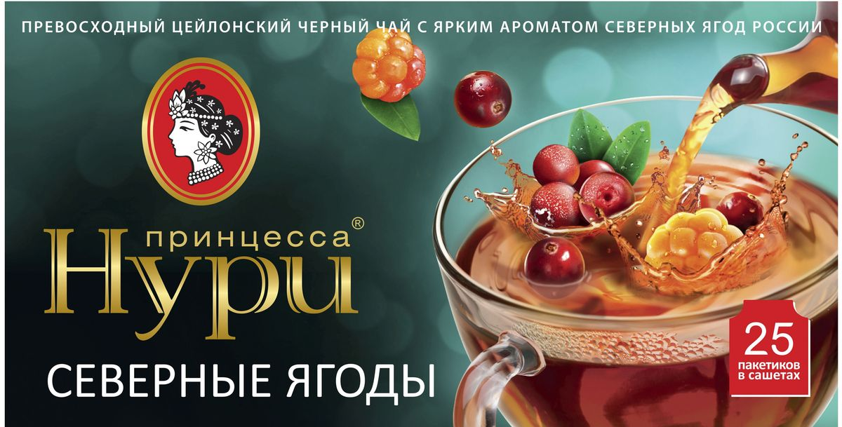 Принцесса Нури Северные ягоды чай черный в пакетиках, 25 шт1164-32Прохладные кисловатые ноты клюквы, брусники и морошки удивительно гармонично сочетаются с ярким насыщенным вкусом черного цейлонского чая, подчеркивая его глубину и свежесть.