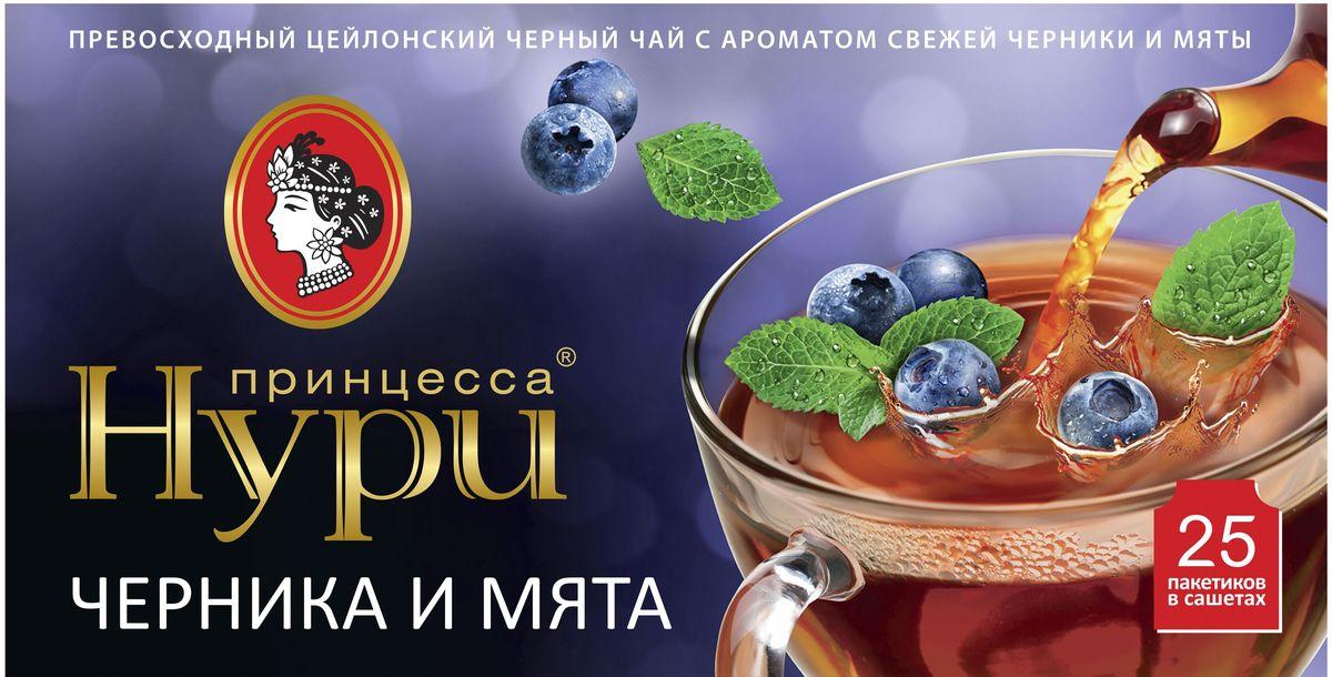 Принцесса Нури Черника и Мята чай черный в пакетиках, 25 шт1177-32Черный чай с ароматом и кусочками свежей черники и листьями мяты. Пакетики для разовой заварки в индивидуальной упаковке. Мягкий и нежный вкус спелой черники превосходно дополняет черный цейлонский чай. Свежий акцент – аромат душистой мяты – делает еще выразительнее глубокие пряные оттенки, характерные для цейлонского чая.