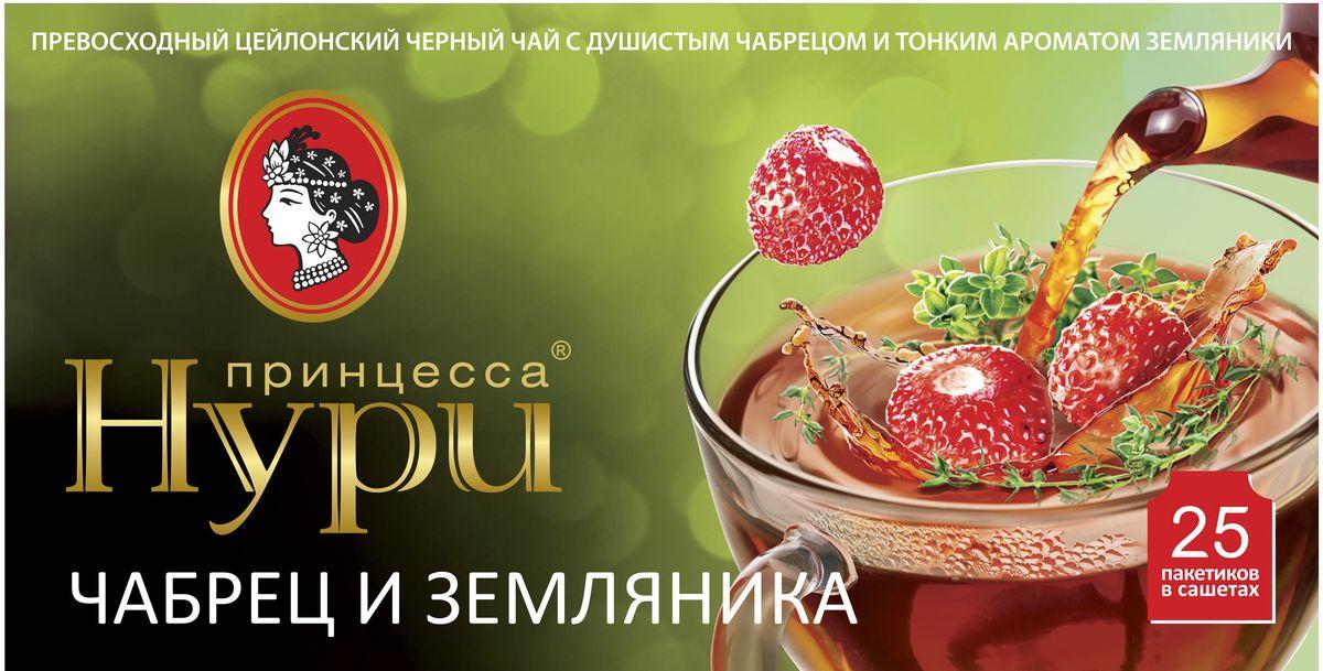 Принцесса Нури Чабрец и Земляника чай черный в пакетиках, 25 шт