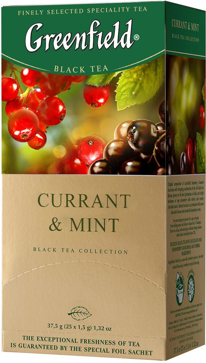 Greenfield Currant & Mint чай черный байховый с ароматом смородины в пакетиках, 25 шт0120710Чудесная композиция Гринфилд Карэнт энд Минт на основе индийского чая открывает оригинальный, очень летний вкус, в котором гармонично сочетаются смородиновые оттенки -- легкая сладость черной и тонкая кислинка красной. Свежая пряность мяты вносит завершающий штрих, подчеркивая глубину и насыщенность индийского чая.
