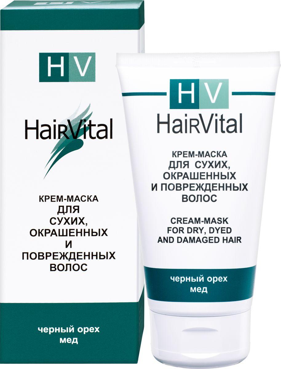 Hair Vital Крем маска для сухих, окрашенных и поврежденных волос, 150 мл65071• Устраняет сухость и ломкость поврежденных волос• Оказывает выраженный увлажняющий эффект• Препятствует расщеплению кончиков• Облегчает расчесывание и укладку волос• Придает волосам блеск и эластичностьАктивные компоненты: экстракт черного ореха, мед