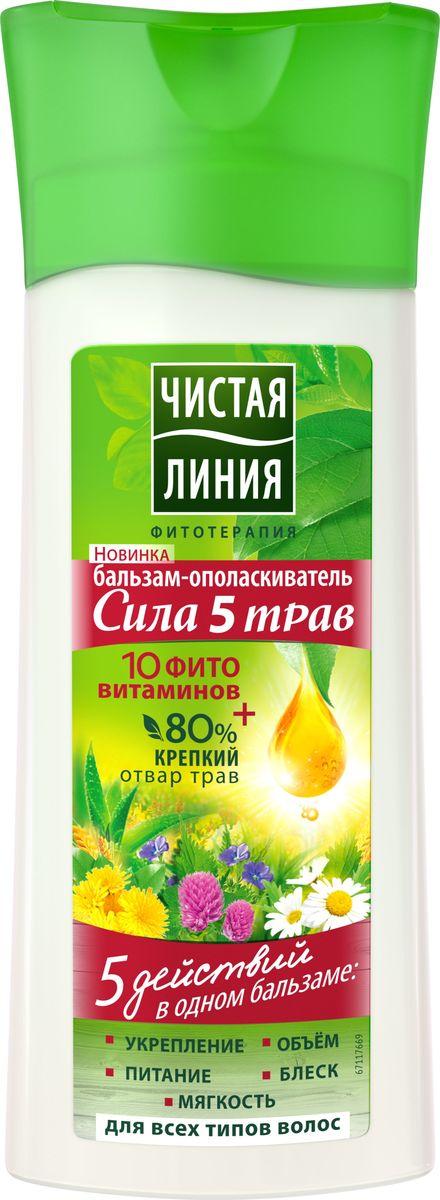 Чистая Линия Бальзам-ополаскиватель СИЛА 5 ТРАВ 230мл