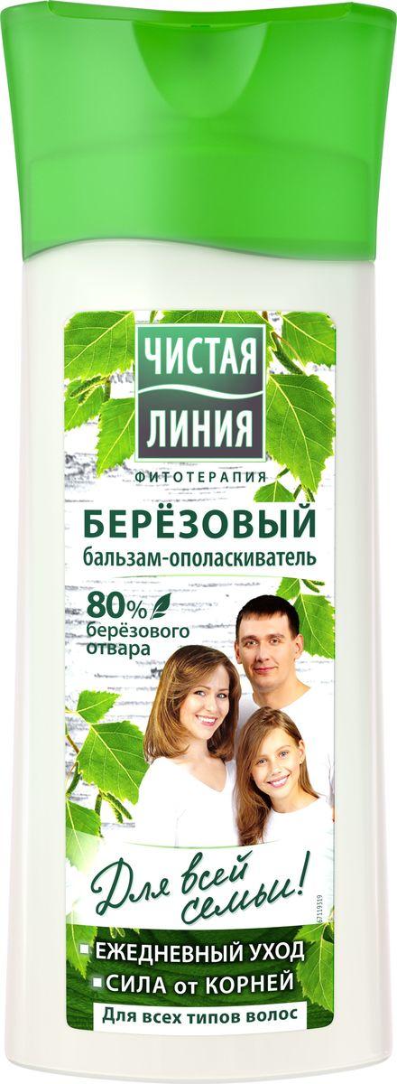 Чистая Линия Бальзам-ополаскиватель Березовый для всех типов волос 230мл