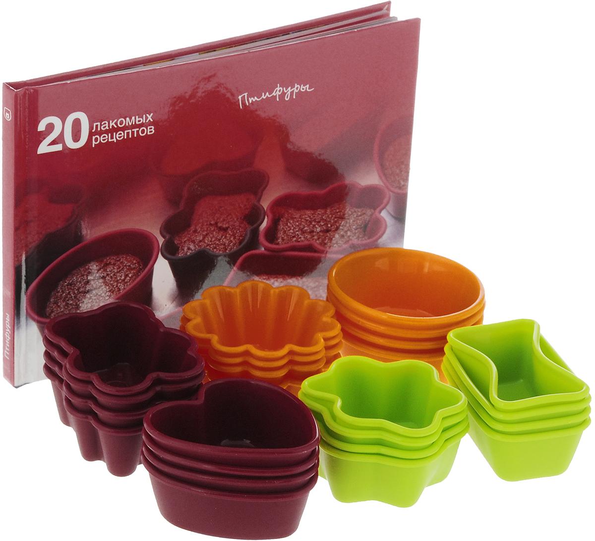 Набор форм для выпечки Oursson, цвет: бордовый, оранжевый, зеленый, 24 штET37/27Набор форм Oursson будет отличным выбором для всех любителей домашней выпечки. Набор состоит из 24 силиконовых форм.Силиконовые формы для выпечки имеют множество преимуществ по сравнению с традиционными металлическими формами и противнями. Нет необходимости смазывать форму маслом. Она быстро нагревается, равномерно пропекает, не допускает подгорания выпечки с краев или снизу.Материал устойчив к фруктовым кислотам, не ржавеет, на нем не образуются пятна. В комплекте к формам идет книга с 20 рецептами для приготовления Птифуров. Формы могут быть использованы в духовых шкафах и микроволновых печах (выдерживают температуру от -20°С до +220°С), также их можно помещать в морозильную камеру и холодильник.