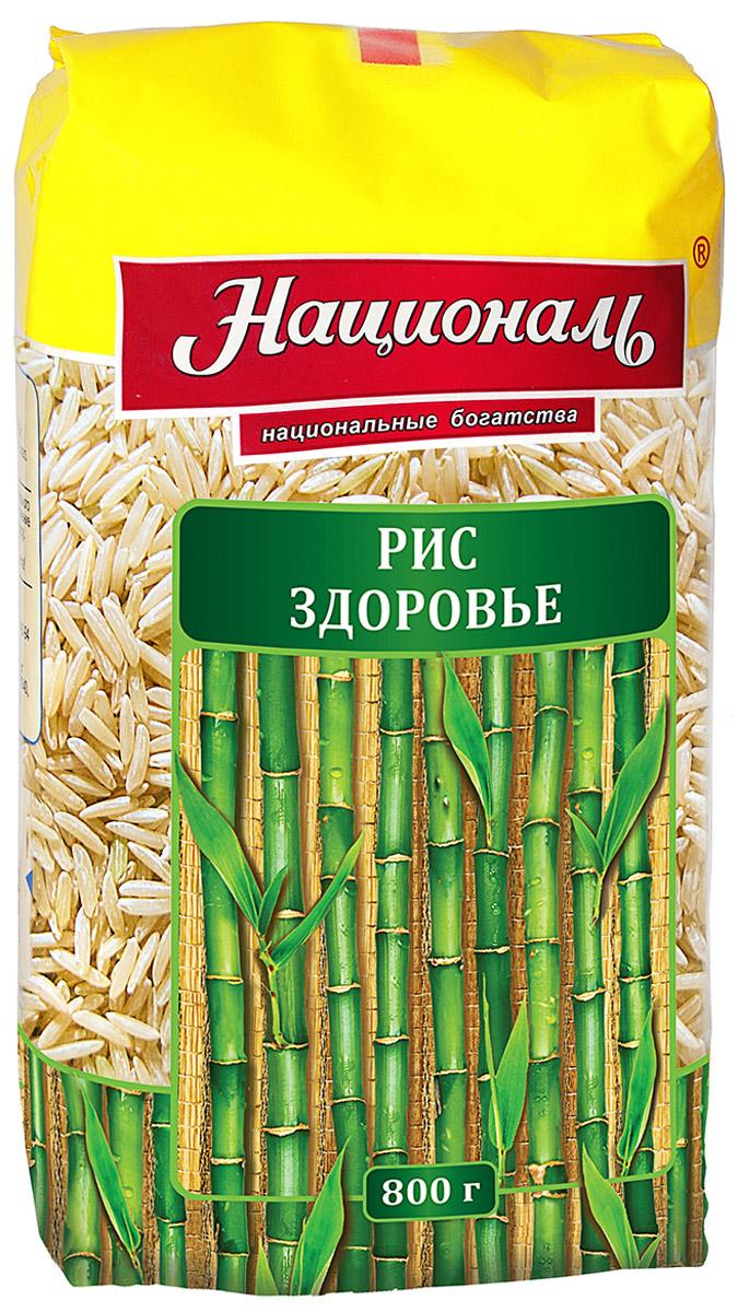 Националь рис длиннозерный бурый Здоровье, 800 г0120710Рис Здоровье Националь назван так, потому что именно нешлифованный бурый рис – самый полезный рис в мире. Этот рис очищают только от верхней шелухи, сохраняя отрубяную оболочку, которая и придает зернам коричневый оттенок. Витамины, высокое содержание клетчатки, целый комплекс антиоксидантов, а также полезные растительные жиры – все это делает бурый рис настоящим источником Здоровья. Получайте от еды не только удовольствие, но и пользу вместе с разнообразными блюдами из риса Здоровье!Уважаемые клиенты! Обращаем ваше внимание на то, что упаковка может иметь несколько видов дизайна. Поставка осуществляется в зависимости от наличия на складе.