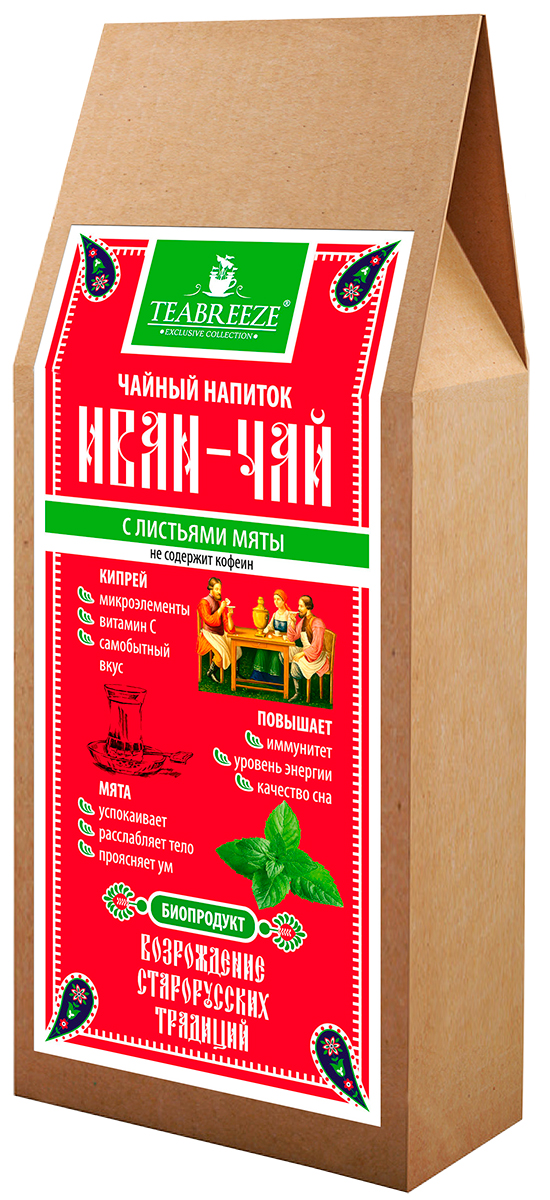 Teabreeze Иван-чай с листьями мяты чайный напиток, 50 гTB 2102-50Чайный напиток ИВАН-ЧАЙ изготавливается по специальному старорусскому рецепту из листьев Кипрея узколистного. Благодаря процессу ферментации данный напиток имеет золотисто-коричневый цвет и оригинальный, самобытный вкус. Кипрей содержит микроэлементы, Витамин С. Повышает иммунитет, уровень энергии и улучшает качество сна. Мята успокаивает нервную систему, нормализует сердечную деятельность, улучшает аппетит и пищеварение; помогает расслабить тело, прояснить ум и чувства.