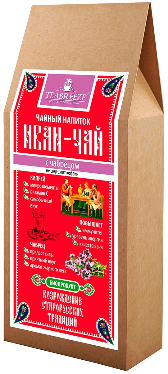 Teabreeze Иван-чай с чабрецом чайный напиток, 50 г0120710Чайный напиток ИВАН-ЧАЙ изготавливается по специальному старорусскому рецепту из листьев Кипрея узколистного. Благодаря процессу ферментации данный напиток имеет золотисто-коричневый цвет и оригинальный, самобытный вкус. Кипрей содержит микроэлементы, Витамин С. Повышает иммунитет, уровень энергии и улучшает качество сна. Чабрец помогает повысить жизнедеятельность организма, увеличить работоспособность, понижает усталость, обладает незабываемым вкусом и запахом.