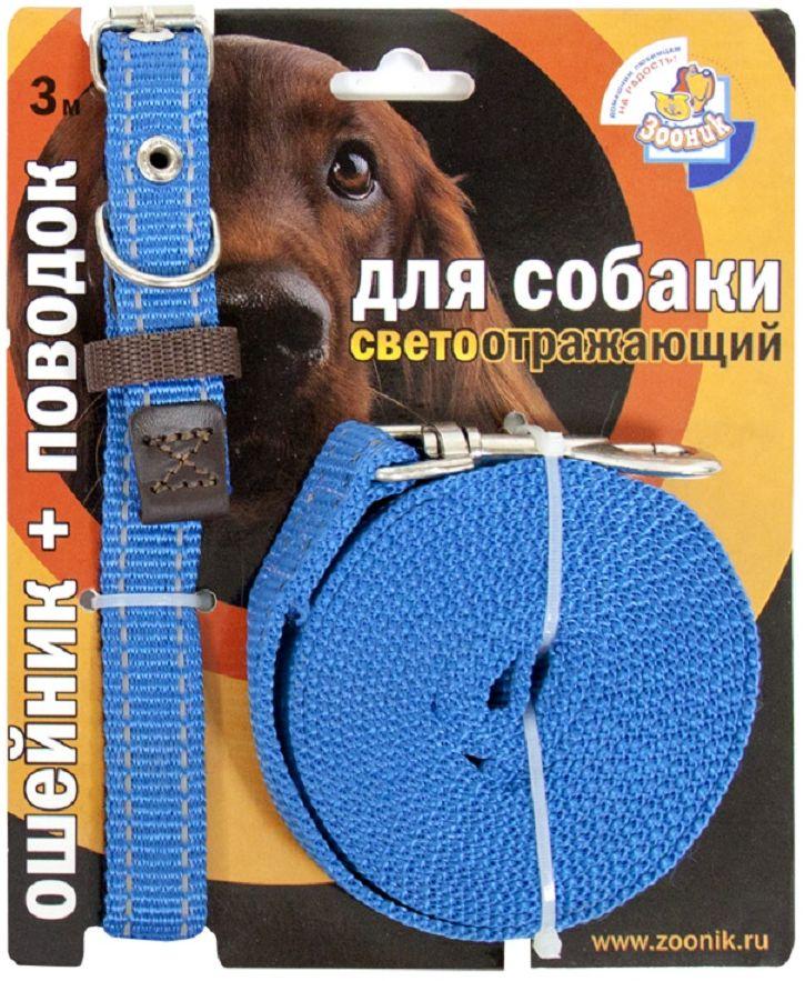 Комплект для собак Зооник, со светоотражающей лентой, цвет: синий, 2 предмета. 1353-31353-3Комплект для собак Зооник, включающий в себя: ошейник, со светоотражающей лентой и поводок, идеально подходит для прогулок в темное время суток. Длина поводка - 3 м. Ширина ленты ошейника - 25 мм.Размер ошейника - 37-51 см