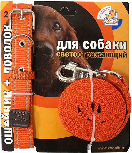 Комплект для собак Зооник, со светоотражающей лентой, цвет: оранжевый, 2 предмета. 1354-220500Комплект для собак Зооник, включающий в себя: ошейник, со светоотражающей лентой и поводок, идеально подходит для прогулок в темное время суток. Длина поводка - 2 м. Ширина ленты ошейника - 20 мм.Размер ошейника - 33-47 см