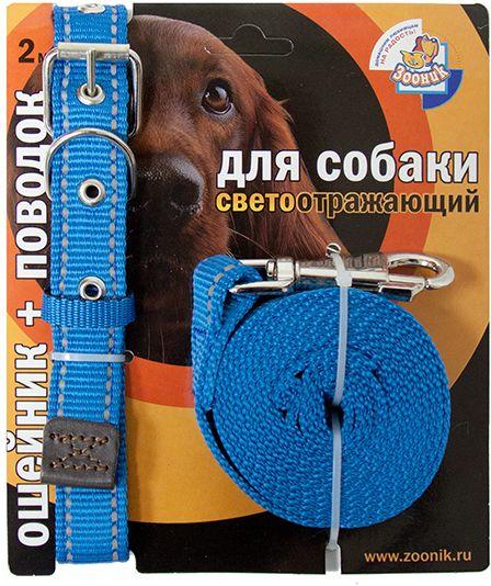 Комплект для собак Зооник, со светоотражающей лентой, цвет: синий, 2 предмета. 1354-31354-3Комплект для собак Зооник, включающий в себя: ошейник, со светоотражающей лентой и поводок, идеально подходит для прогулок в темное время суток. Длина поводка - 2 м. Ширина ленты ошейника - 20 мм.Размер ошейника - 33-47 см