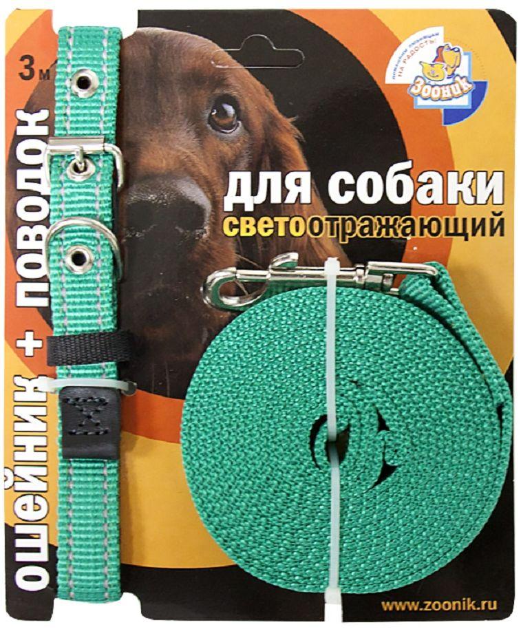Комплект для собак Зооник, со светоотражающей лентой, цвет: зеленый, 2 предмета. 1355-125215Комплект для собак Зооник, включающий в себя: ошейник, со светоотражающей лентой и поводок, идеально подходит для прогулок в темное время суток. Длина поводка - 3 м. Ширина ленты ошейника - 20 мм.Размер ошейника - 33-47 см