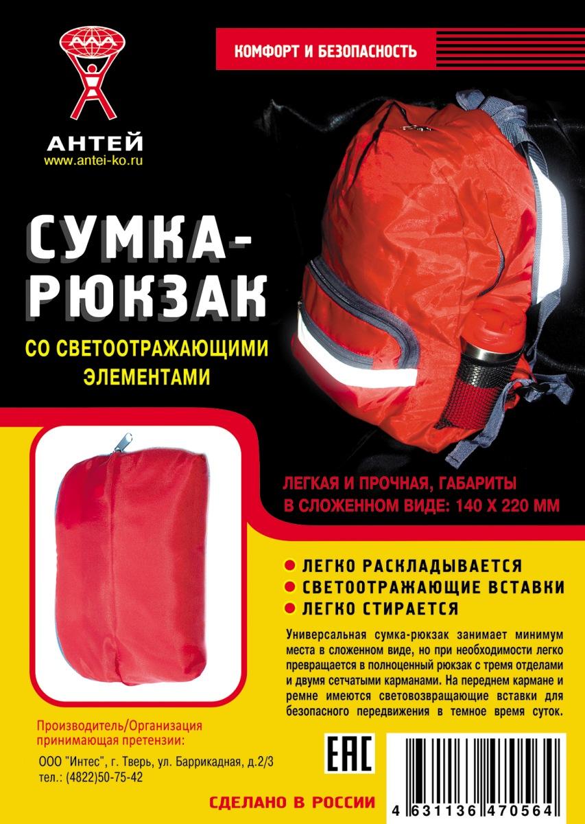 Антей Сумка-рюкзак цвет красныйHKO-AB11201/BUРюкзак легко трансформируется в компактную сумку, занимающую минимум места. Лёгкая и прочная ткань, оснащённая светоотражающей полосой. Имеет накладной карман с двумя отделами и два сетчатых кармана для переноса бутылки и других мелких предметов. Регулируемые ремни также со светоотражающей полосой. Размер в сложенном виде 14х22 см, размер в разложенном виде 22х42 см.