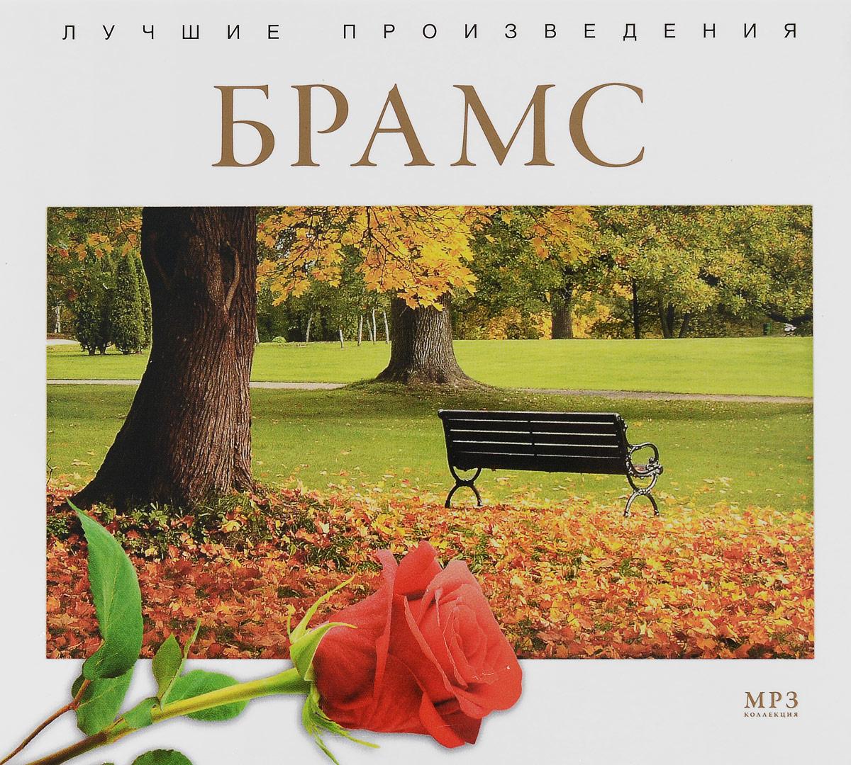 Иоганнес Брамс - одна из выдающихся фигур в немецкой музыке, композитор, пианист, дирижер, яркий представитель направления романтизма. В своей музыке Брамс создал правдивую и сложную картину жизни человеческого духа - бурного во внезапных порывах, стойкого и мужественного во внутреннем преодолении препятствий, веселого и жизнерадостного, мудрого и строгого, нежного и душевно отзывчивого.Талант композитора был неразрывно связан с народной музыкой и песней.На диск вошли лучшие и важнейшие произведения композитора всех жанров:
