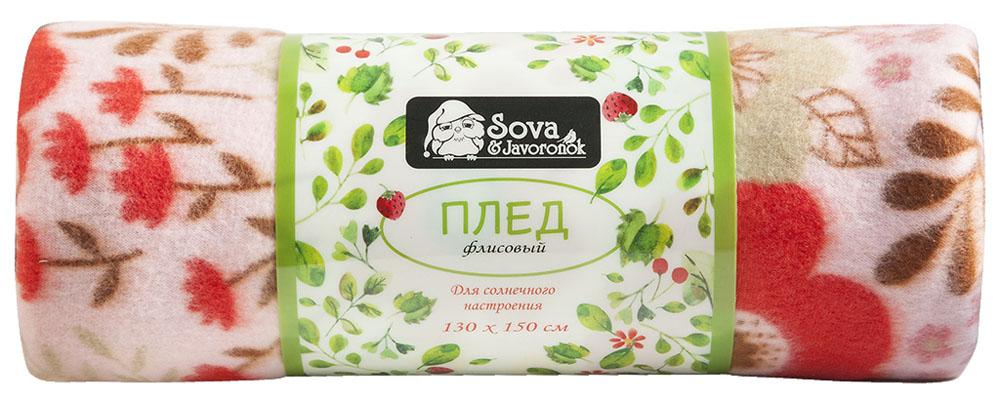 Плед Sova & Javoronok, флисовый, цвет: красный, 130 x 150 см. 6030116710lns183732Плед Sova & Javoronok - мягкий и приятный на ощупь, он станет неотъемлемой частью дома, а яркая расцветка будет радовать вас каждый день. Удобный, большой размер этого очаровательного пледа позволит вам использовать его и как одеяло, и как покрывало для кресла или софы. Плед сохраняет все свои свойства после многократных стирок. Характеристики: Состав: 100% полиэстер. Плотность: 170 г/м2.