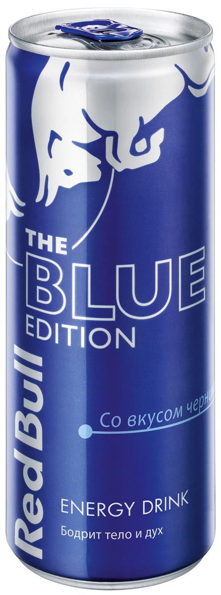 Red Bull Blue Edition энергетический напиток, 250 мл9002490233594Безалкогольный тонизирующий (энергетический) газированный напиток, специально разработанный для лиц, подвергающихся значительным психоэмоциональным и физическим нагрузкам. Он незаменим в самых разных ситуациях: при занятии спортом, напряженной работе, за рулем и на вечеринках. Повышает работоспособность, повышает концентрацию внимания и скорость реакции, поднимает настроение, ускоряет обмен веществ. Секрет эффективности Red Bull состоит именно в сочетании всех компонентов, входящих в её состав.