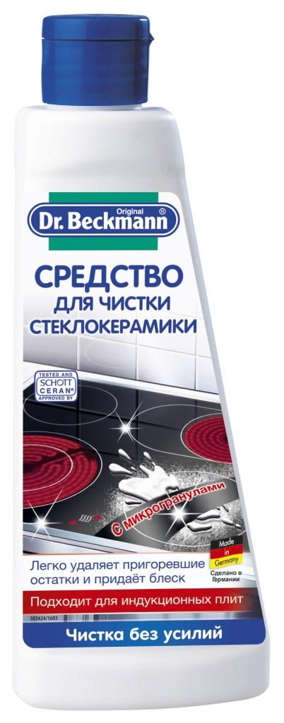 Средство для чистки стеклокерамики Dr. Beckmann, 250 мл10503Специальная комбинация активных компонентов бережно очищает и защищает керамические поверхности. Высококачественное силиконовое масло создает защитный экран на поверхности стеклокерамики, которой препятствует быстрому загрязнению. Натуральное масло жожоба обеспечивает зеркальный блеск стеклокерамике. Эффективная формула средства удаляетсильные загрязнения и очищает без царапин. Средство не имеет запаха. Характеристики: Объем: 250 мл.Производитель: Германия.Уважаемые клиенты! Обращаем ваше внимание на возможные изменения в дизайне упаковки. Качественные характеристики товара остаются неизменными. Поставка осуществляется в зависимости от наличия на складе.