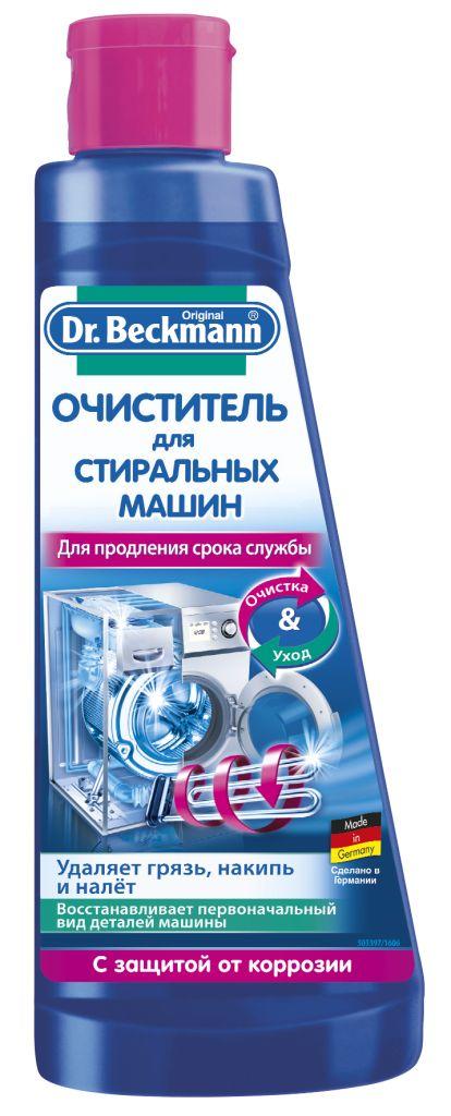 Очиститель Dr. Beckmann для стиральных машин, 250 мл33562На первый взгляд все стиральные машины выглядят чистыми. Но каждая стирка оставляет свой след. Накипь, загрязнения и неприятные запахи могут вызватьфункциональные нарушения в работе стиральной машины.Средство Dr. Beckmann удаляет запахи, накипь, загрязнения и остатки стирального средства на барабане, шлангах, нагревательной спирали и других труднодоступных местах. Для защиты и сохранности стиральной машины средство необходимо применять 2-3 раза в год.Особенности очистителя для стиральных машин Dr. Beckmann:удаляет запахитензиды смывают въевшуюся грязьорганические растворители удаляют накипьувлажняющие вещества сохраняют резиновые части эластичнымиантикоррозионные компоненты защищают металлические части.Способ применения: Вынуть выдвижное отделение для стирального средства, замочить его на 30 минут в раствор 50 мг продукта на 4 л теплой воды и затем прочистить его. Вставить выдвижное отделение для стирального средства снова в стиральную машину. Небольшое количество средства нанести на салфетку и промыть им стекло и резиновые прокладки на дверце; оставить на некоторое время для воздействия, затем протереть влажной салфеткой. Удалить инородные частицы (нитки, камушки) из карманов резиновой прокладки. Прочистить ситечко стока. Остаток продукта вылить в отделение основной стирки стиральной машины. Включить программу основной стирки (минимум 60°С) без программы предварительного замачивания, без стирального средства и белья. Характеристики: Объем: 250 мл. Производитель:Германия.Товар сертифицирован.Уважаемые клиенты!Обращаем ваше внимание на возможные изменения в дизайне упаковки.