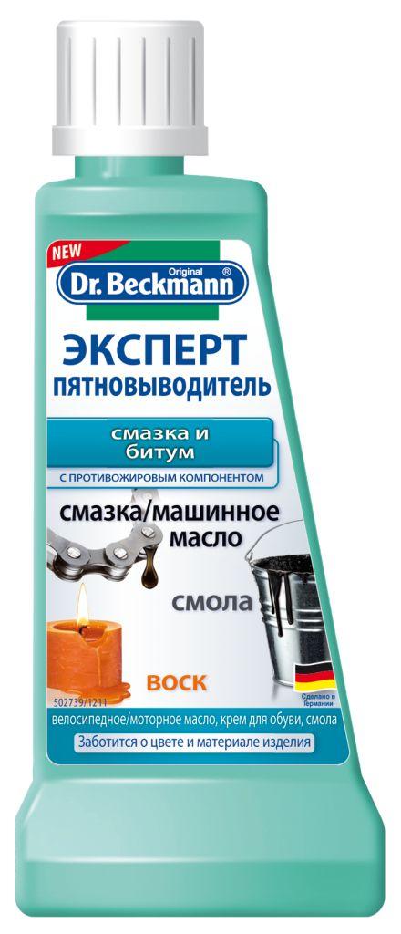 Пятновыводитель Dr. Beckmann от машинного масла, смазки и битума, 50 мл880278Пятновыводитель Dr. Beckmann обладает специальной формулой, которая удаляет пятна от машинного масла, солярки, смолы, воска, бензина, смазки, а также свежей маслянной краски, сажи, золы, краски для принтеров. Пятновыводитель подходит для любых видов тканей (кроме кожаных изделий), высоко-эффективен и одновременно деликатен к тканям.