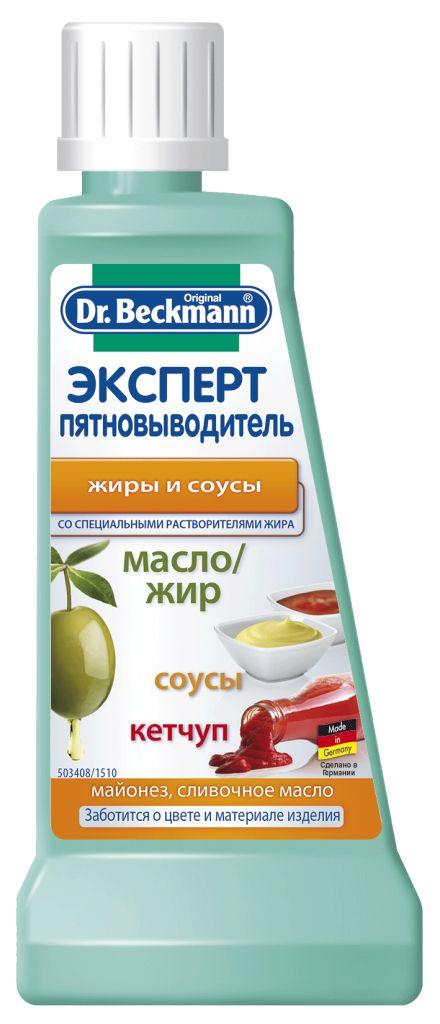 Пятновыводитель Dr. Beckmann от жира и соуса, 50 млGC013/00Пятновыводитель Dr. Beckmann обладает специальной формулой, которая удаляет пятна от пищевых растительных масел, соусов, жира, крема, горчицы, маргарина, столовых специй, кетчупа. Пятновыводитель подходит для любых видов тканей (кроме кожаных изделий), высоко-эффективен и одновременно деликатен к тканям.