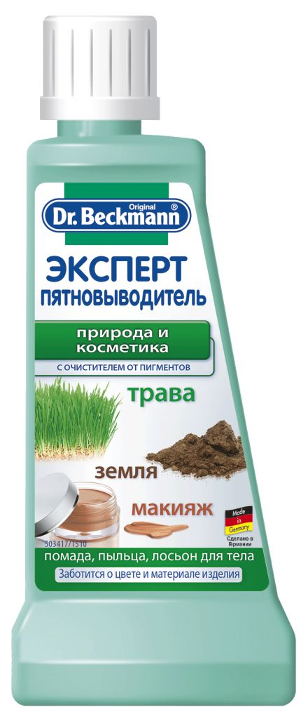 Пятновыводитель Dr. Beckmann от травы, почвы и косметики, 50 млK100Пятновыводитель Dr. Beckmann обладает специальной формулой, которая удаляет пятна от пищевых растительных масел, соусов, жира, крема, горчицы, маргарина, столовых специй, кетчупа. Пятновыводитель подходит для любых видов тканей (кроме кожаных изделий), высоко-эффективен и одновременно деликатен к тканям.